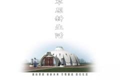 新型装配式蒙古包研发展示、蒙亮盛宴建筑及室内设计