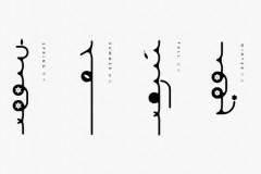 蒙古文字体设计欣赏