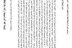 游牧方式与草原生态(蒙古文)