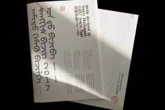 为平面设计而设计的蒙古文字型如何诞生?