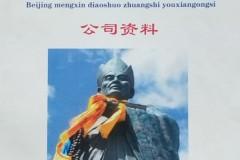 民族建筑装饰领航者--北京蒙鑫雕朔装饰有限公司
