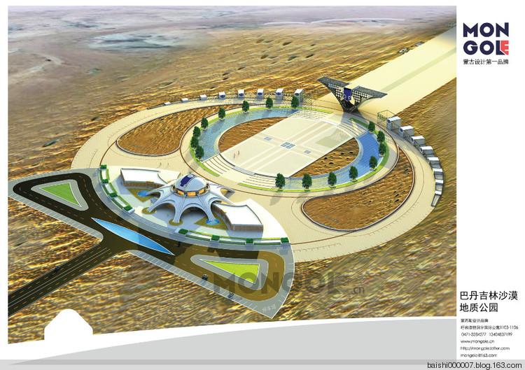 巴丹吉林沙漠地质公园设计  第3张