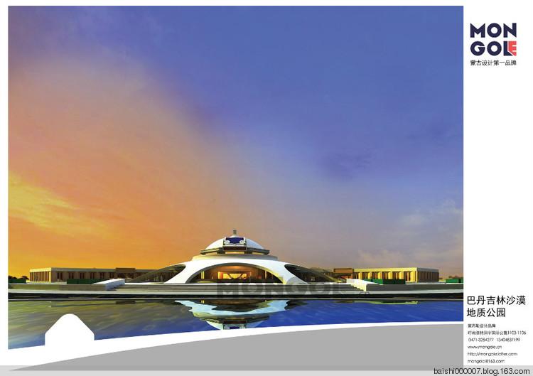 巴丹吉林沙漠地质公园设计  第1张