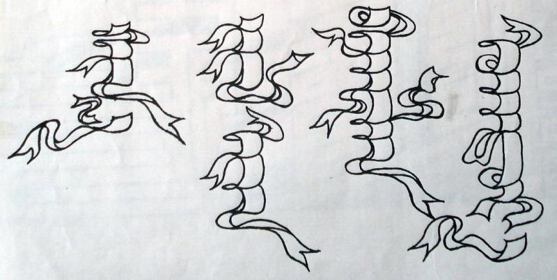 蒙文书法 --艺术字 第5张