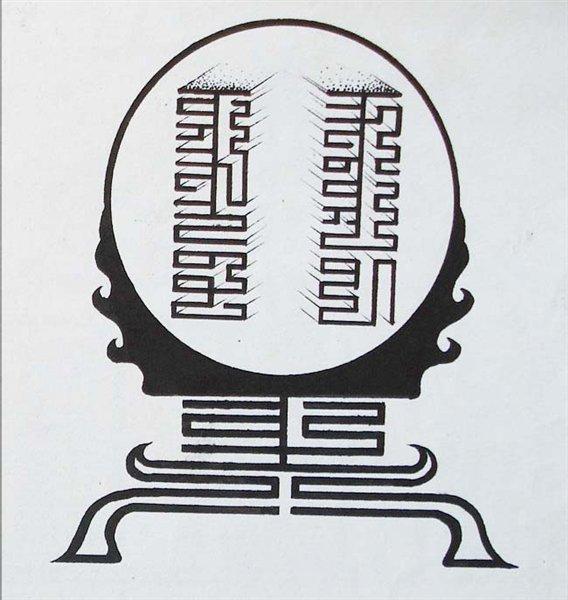 蒙文书法 --艺术字 第7张