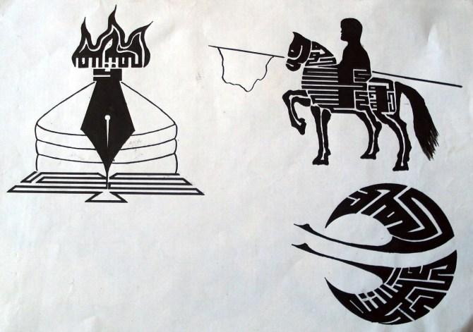 蒙文书法 --艺术字 第4张