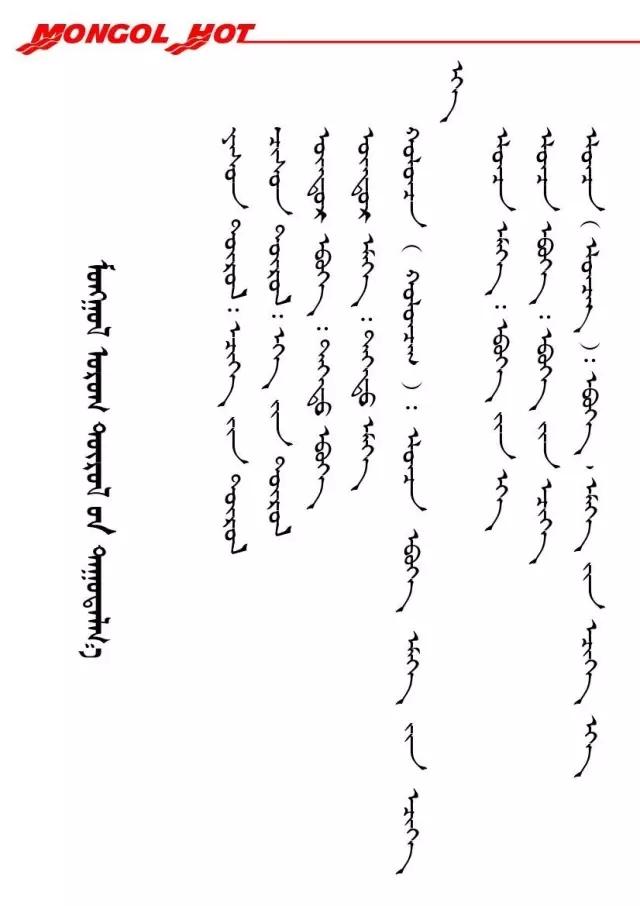 蒙古亲戚关系及称呼 第1张
