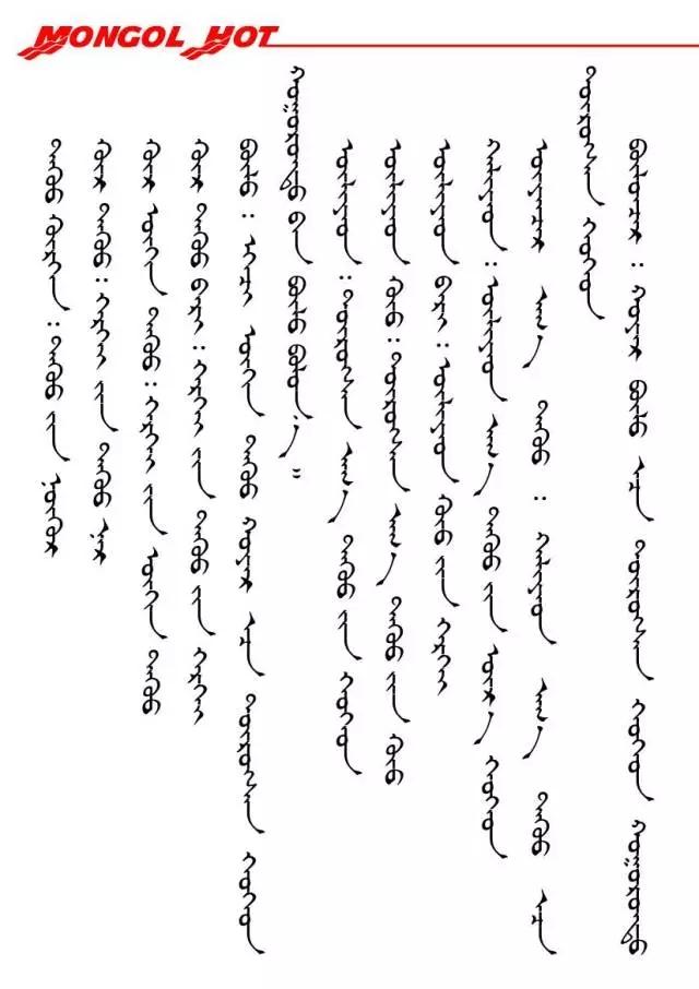蒙古亲戚关系及称呼 第6张