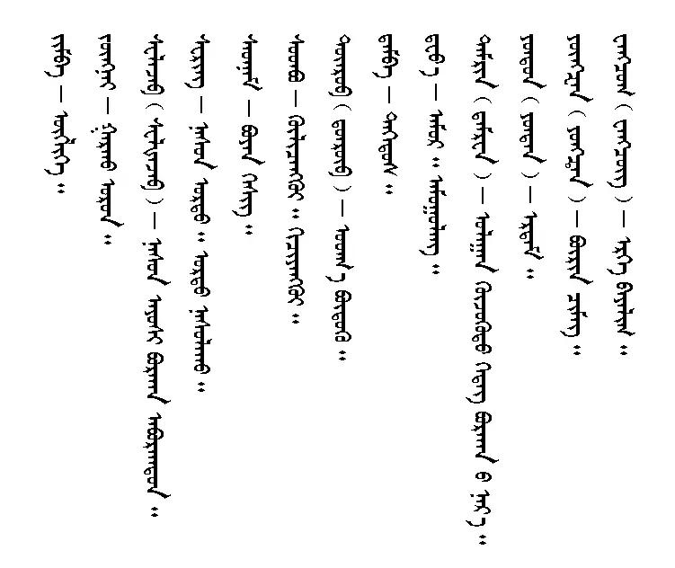 蒙古人常用的藏语名字的蒙古语含义 第3张