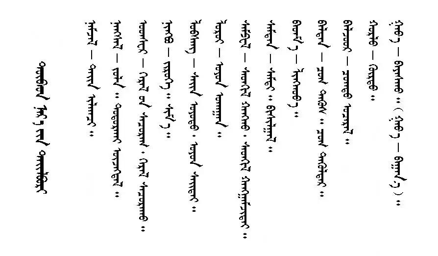 蒙古人常用的藏语名字的蒙古语含义 第4张