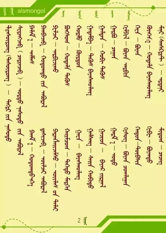 蒙古人常用的藏语名字的蒙古语含义 第9张