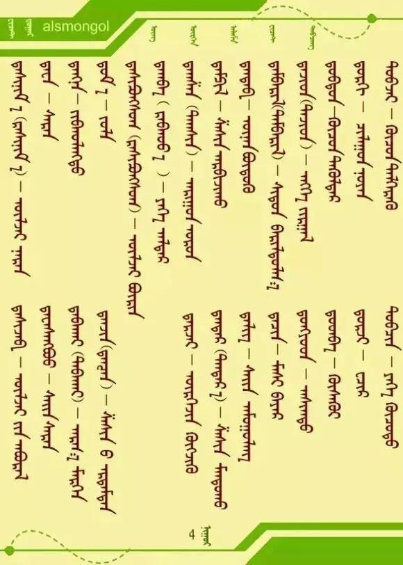 蒙古人常用的藏语名字的蒙古语含义 第11张