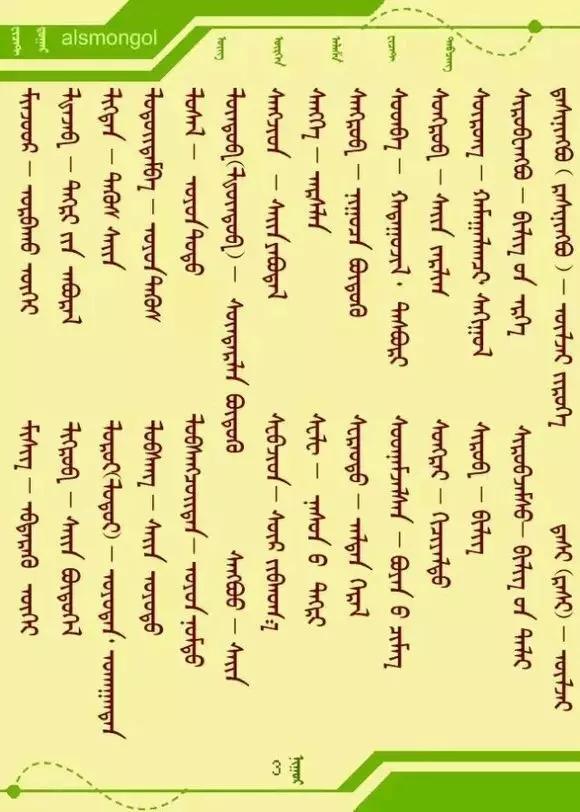 蒙古人常用的藏语名字的蒙古语含义 第10张
