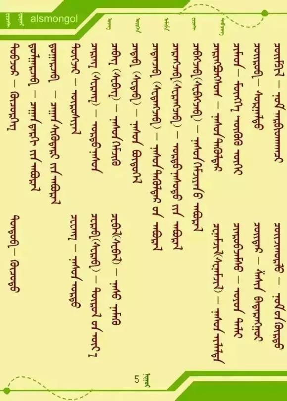 蒙古人常用的藏语名字的蒙古语含义 第12张