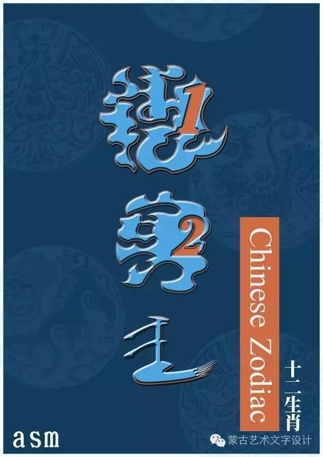 十二生肖创意设计欣赏(蒙古设计) 第1张