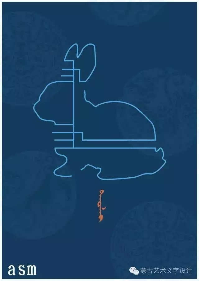 十二生肖创意设计欣赏(蒙古设计) 第7张