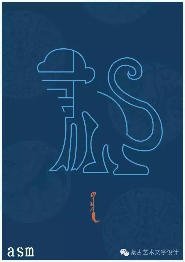 十二生肖创意设计欣赏(蒙古设计) 第11张