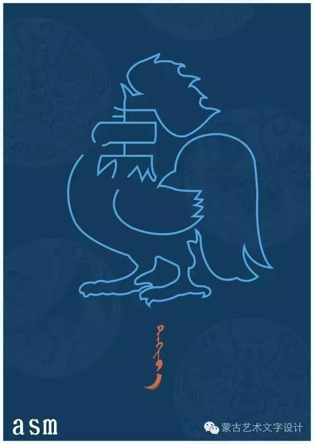 十二生肖创意设计欣赏(蒙古设计) 第12张