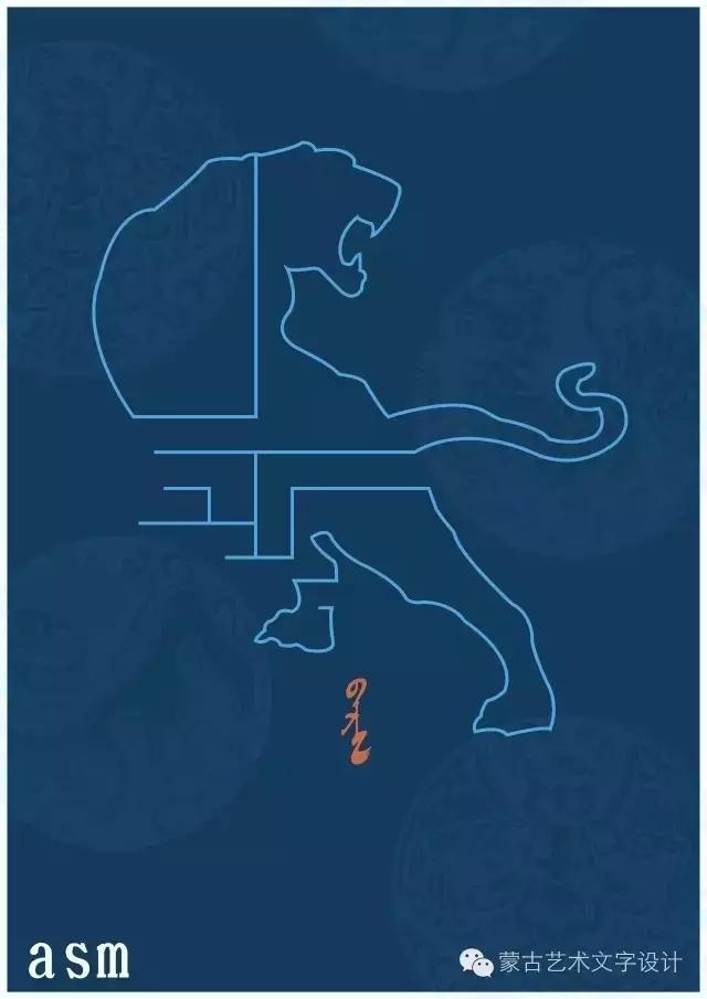十二生肖创意设计欣赏(蒙古设计) 第5张