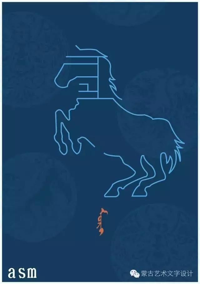 十二生肖创意设计欣赏(蒙古设计) 第9张