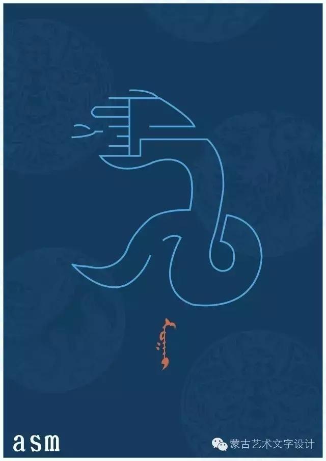 十二生肖创意设计欣赏(蒙古设计) 第8张