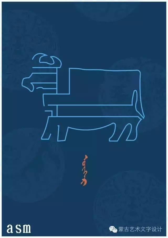 十二生肖创意设计欣赏(蒙古设计) 第2张