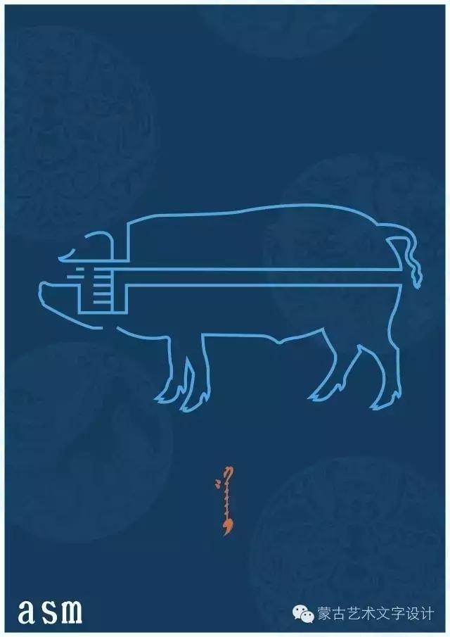 十二生肖创意设计欣赏(蒙古设计) 第14张