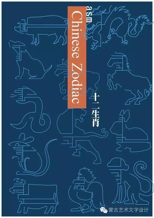 十二生肖创意设计欣赏(蒙古设计) 第15张