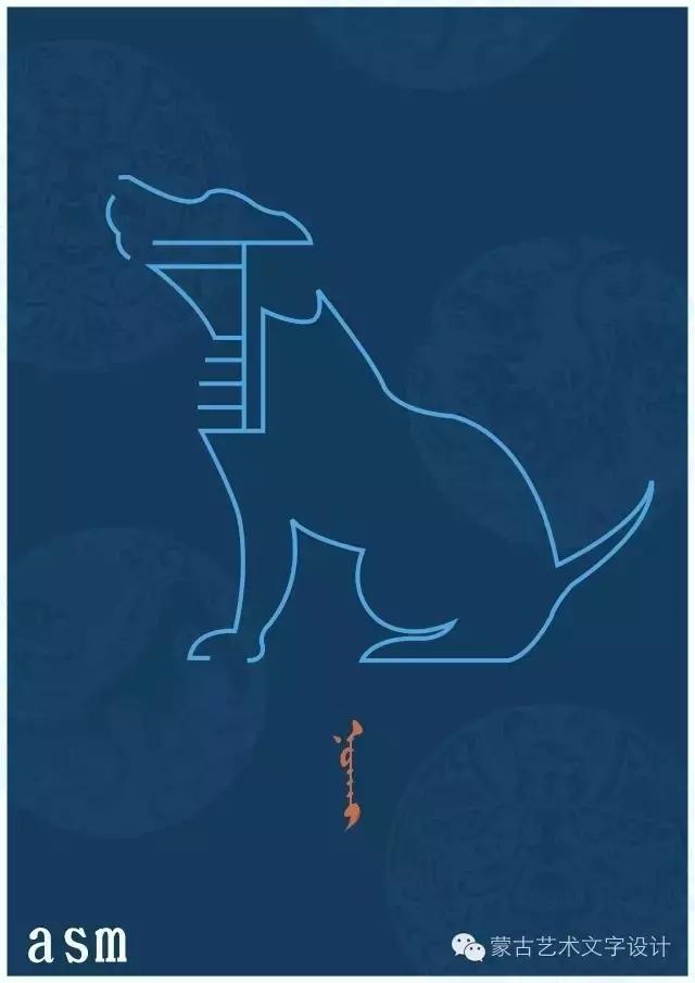 十二生肖创意设计欣赏(蒙古设计) 第13张