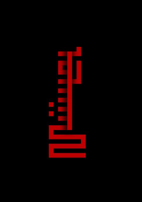 蒙古字 设计2 第5张