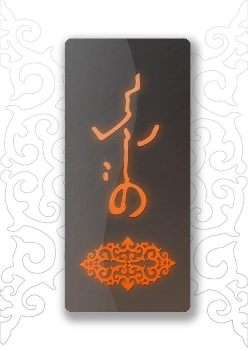 蒙古字 设计5 第2张
