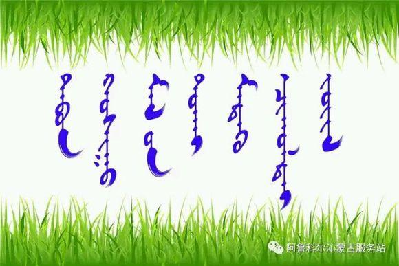 应知的蒙古五畜知识之----马(图文) 第3张