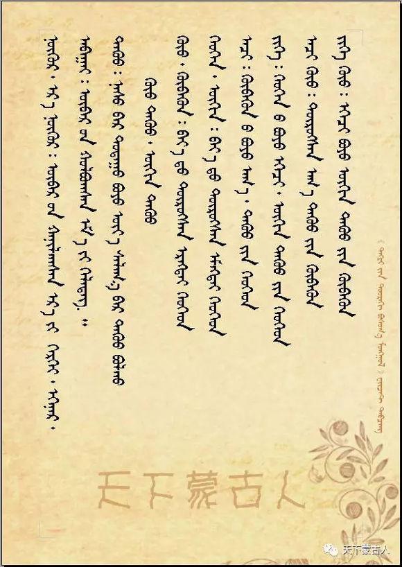 蒙古族亲属辈分称呼大全 第4张