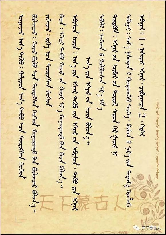 蒙古族亲属辈分称呼大全 第12张