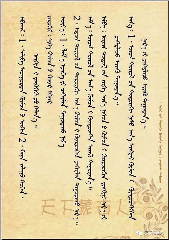 蒙古族亲属辈分称呼大全 第11张