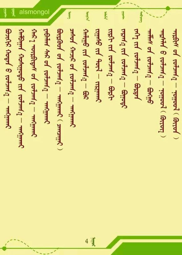 动物幼崽 — 名称大全(蒙古文) 第4张