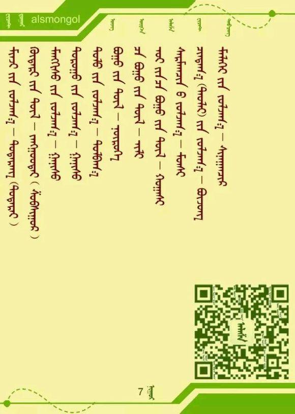动物幼崽 — 名称大全(蒙古文) 第6张
