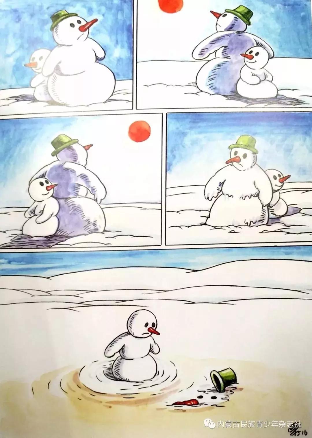 巴·毕力格-漫画作品 第11张