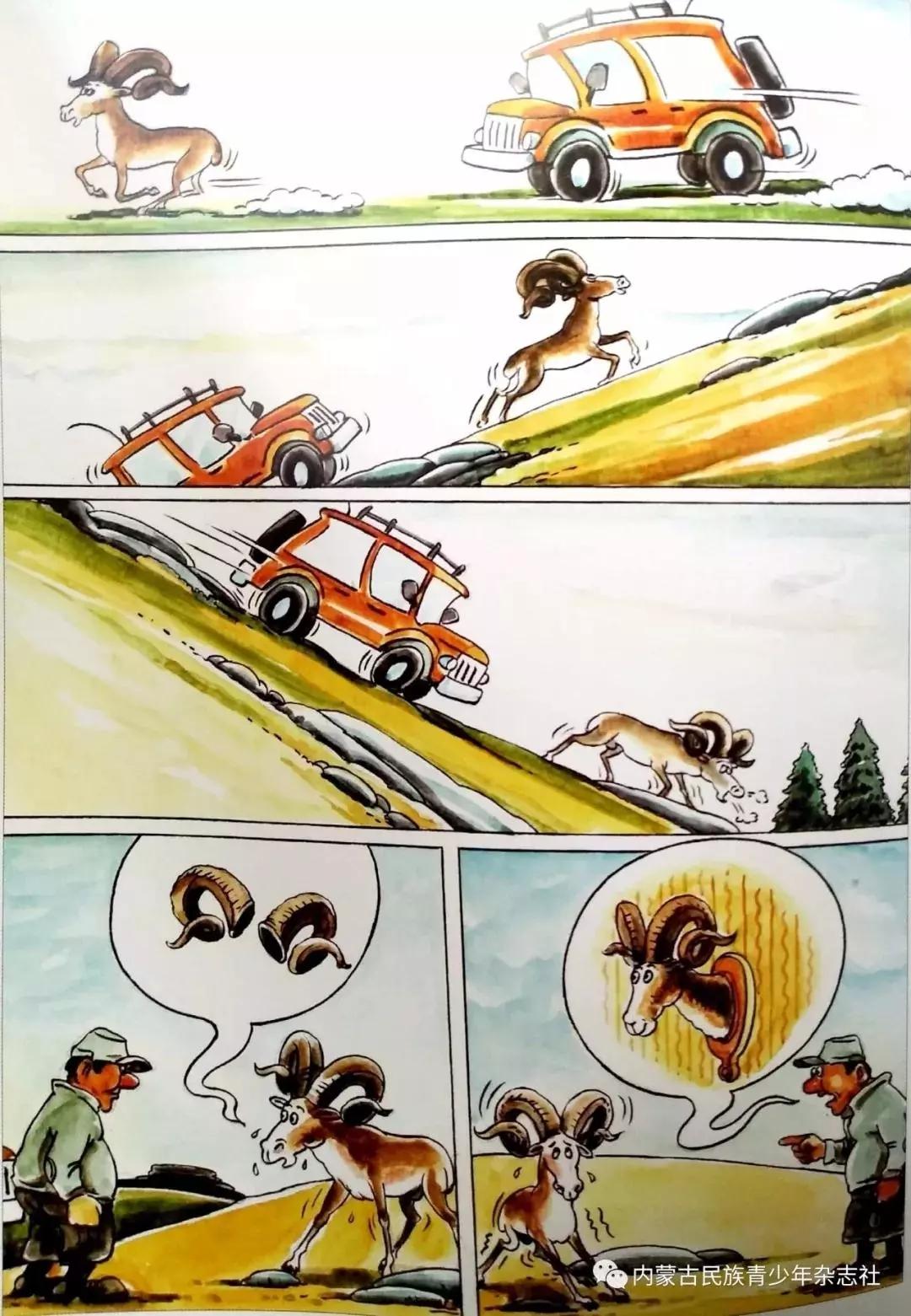 巴·毕力格-漫画作品 第25张