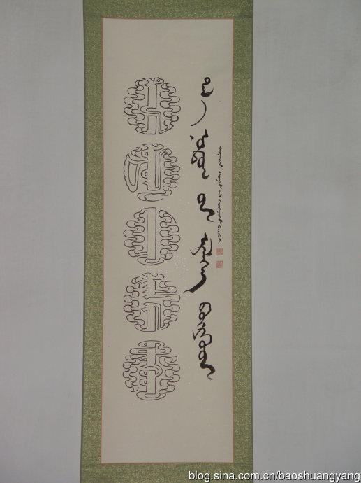 大家欣赏好斯那拉的蒙古文形象图案篆字 第2张
