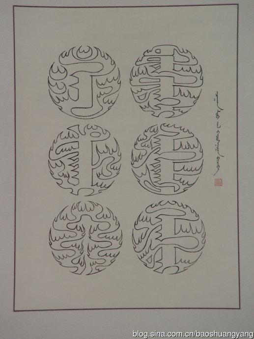 大家欣赏好斯那拉的蒙古文形象图案篆字 第3张