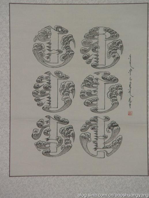 大家欣赏好斯那拉的蒙古文形象图案篆字 第1张