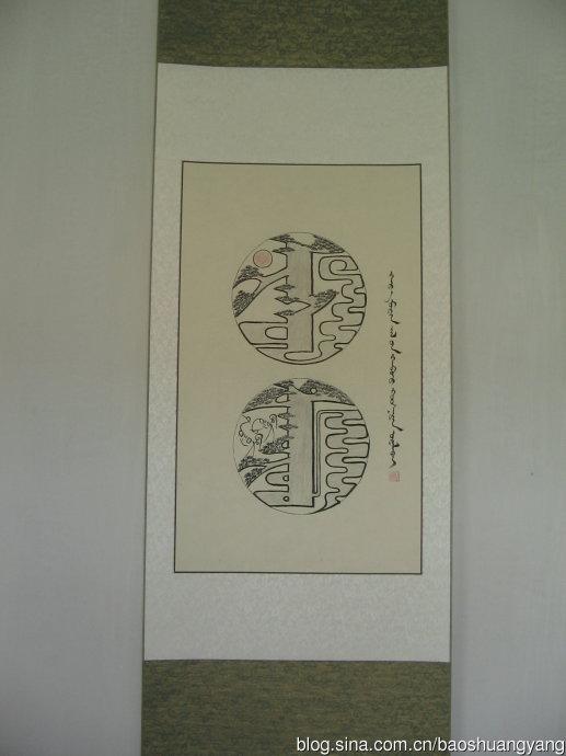 大家欣赏好斯那拉的蒙古文形象图案篆字 第12张