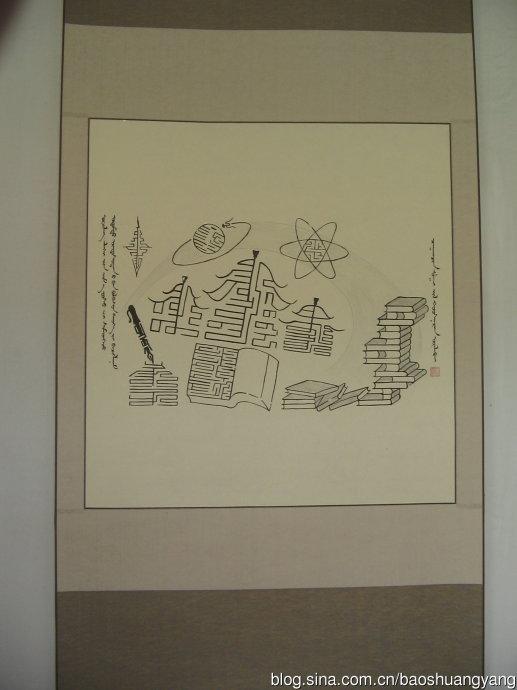 大家欣赏好斯那拉的蒙古文形象图案篆字 第9张