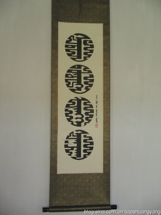 大家欣赏好斯那拉的蒙古文形象图案篆字 第7张