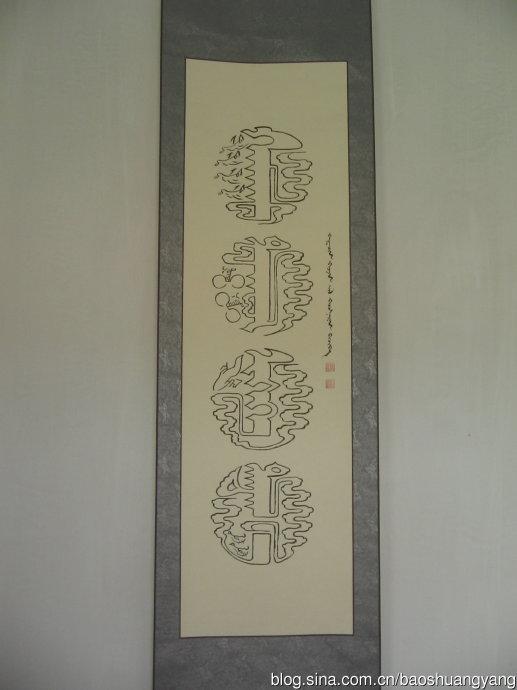 大家欣赏好斯那拉的蒙古文形象图案篆字 第8张