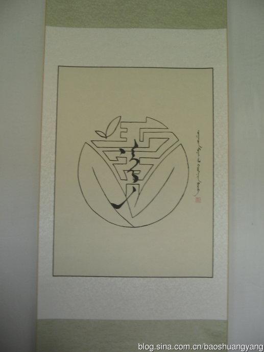 大家欣赏好斯那拉的蒙古文形象图案篆字 第13张