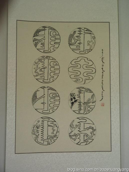 大家欣赏好斯那拉的蒙古文形象图案篆字 第4张