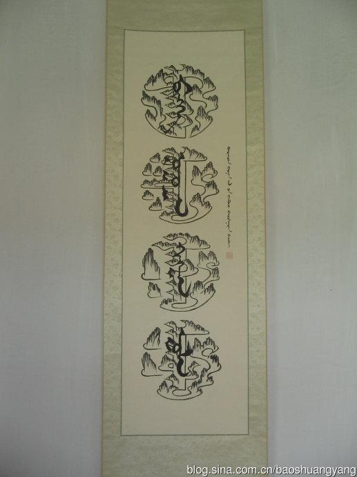 大家欣赏好斯那拉的蒙古文形象图案篆字 第11张