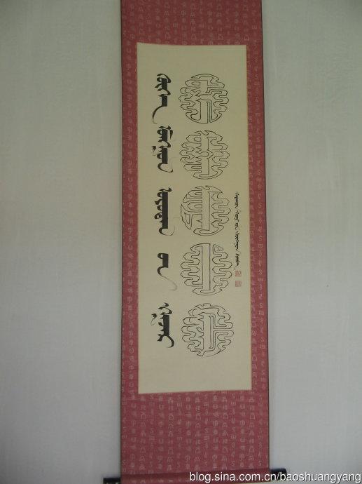 大家欣赏好斯那拉的蒙古文形象图案篆字 第10张